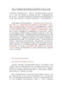 2012年国家公务员考试申论备考百日复习计划