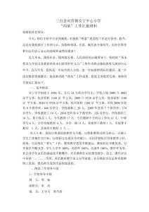 安宁小学两基迎国检汇报材..