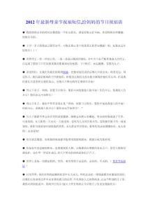 2012年最新母亲节祝福短信..