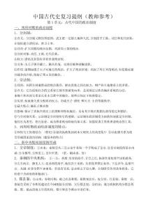 中考中国古代史复习提纲