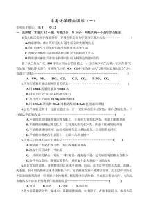 中考化学综合训练(一&..