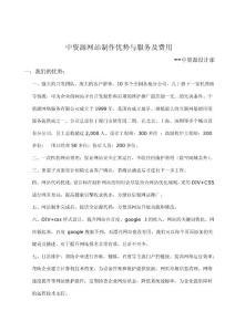 中资源与中企动力网站制作..