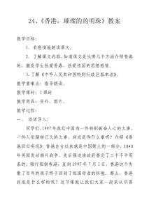 24、《香港,璀璨的明珠》法..