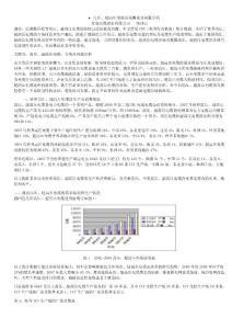 高压、超高压电缆市场概述..