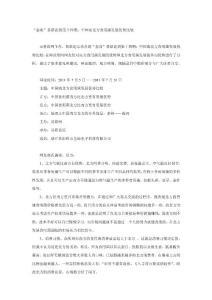 中国南北方食用菌发展优势..