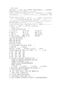 孝义职中2012高一期中试卷..