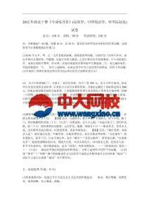 2012年政法干警《专业综合Ⅱ》(法理学、中国宪法学、中国法制史)试卷-中大网校