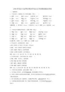 2016黑龙江司法警官职业学..