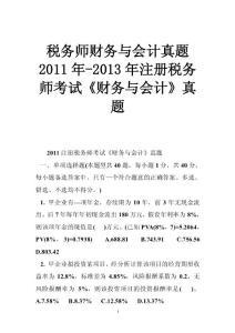 税务师财务与会计真题 2011年-2013年注册税务师考试《财务与会计》真题