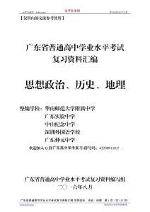 广东省普通高中学业水平考试复习资料汇编_思想政治、历史、地理(政治部分)PDF版含答案