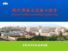现代焊接与连接工程学(章..