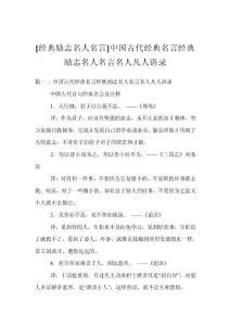 [经典励志名人名言]中国古代经典名言经典励志名人名言名人凡人语录
