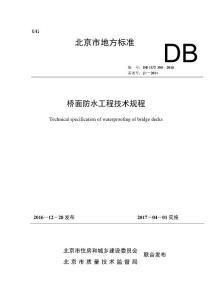 DB11T~380-2016桥面防水工程技术规程.pdf