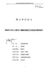 深圳市msm人群hpv感染及高危行为的流行病学研究