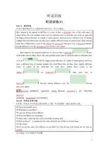 高中英语选修六(人教版)听说训练(一)Word版含答案