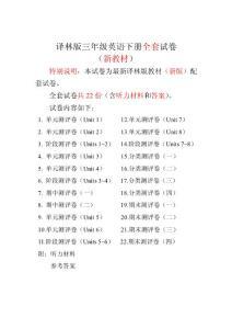 新苏教译林版小学3三年级英语下册全册全程测评试卷【2017-2018年新】