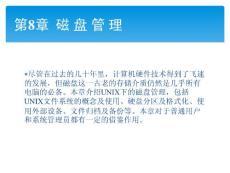 《unix操作系统教学课件》第8章  磁 盘 管 理