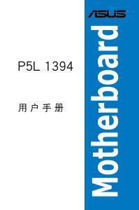 华硕主板p5l1394型说明书