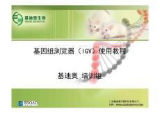 《基迪奥生物教学资料》igv使用教程