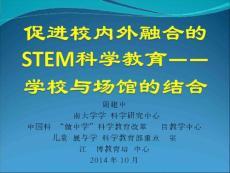 东南大学学习科学研究中心_促进校内外融合的-中国科普研究所