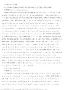福建八闽高中协作校2010届..