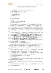 南京师范大学 比较文学与世界文学 考研复试