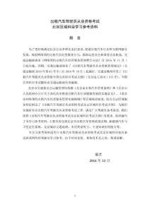 出租汽车驾驶员从业资格考试 北京区域科目学习参考资料