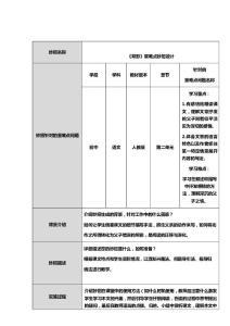 吕梁市初中语文1坊(闫新华..