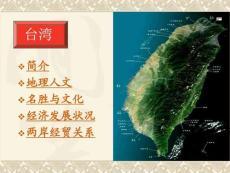 台湾介绍PPT卡通动漫实用文档