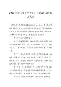 2017年读《邓小平传记》有感,读后感范文大全