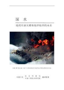 深水地平线事故报告(中文翻译版2011-02-27)