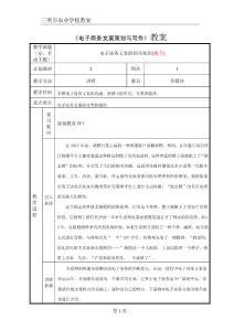 1电子商务文案认知(一)