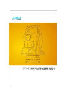 ZTS-121中海达全站仪使用说明书