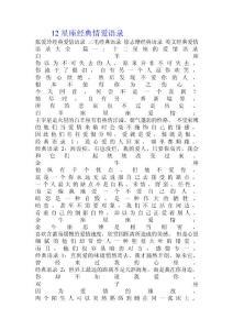 12星座经典情爱语录.doc
