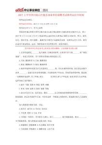 2017上半年四川眉山丹棱县事业单位招聘考试准考证打印时间