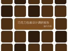 原创__巧克力包装设计调研报告(国内市场).pptx