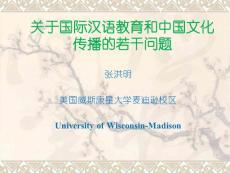 (ppt)关于国际汉语教育和中国文化传播的若干问题