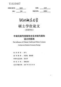 中国民族传统服饰文化对现代服饰设计的影响(1)