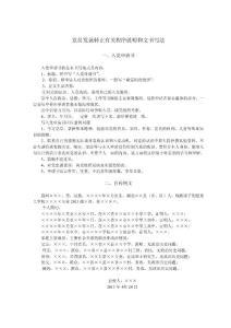01党员发展有关程序说明和文书写法[1]