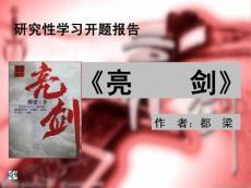 亮剑中国军魂