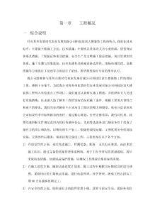苏州市新时代农业发展有限公司科技培训大楼装饰工程 (2).doc