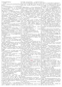 最新电大【中国法制史】简答题考试答案小抄(精华版)