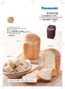 面包机使用