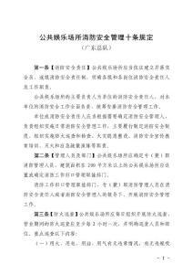 环境影响评价报告公示:公共娱乐场所消防安全管理十条规定环评报告