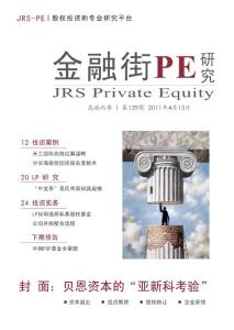 《金融街PE研究》第139期