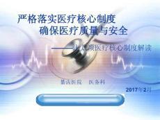 十八项医疗核心制度解读_图文