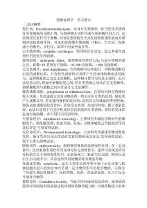 中国药科大学药物毒理学期末总结