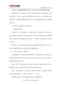 2017天津教师招聘考试:语文写作之如何有效审题