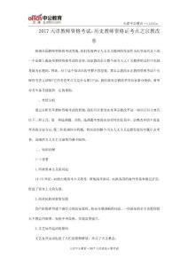 2017天津教师资格考试:历史教师资格证考点之宗教改革