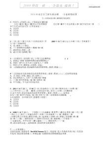 2016年北京自主招生政治模..